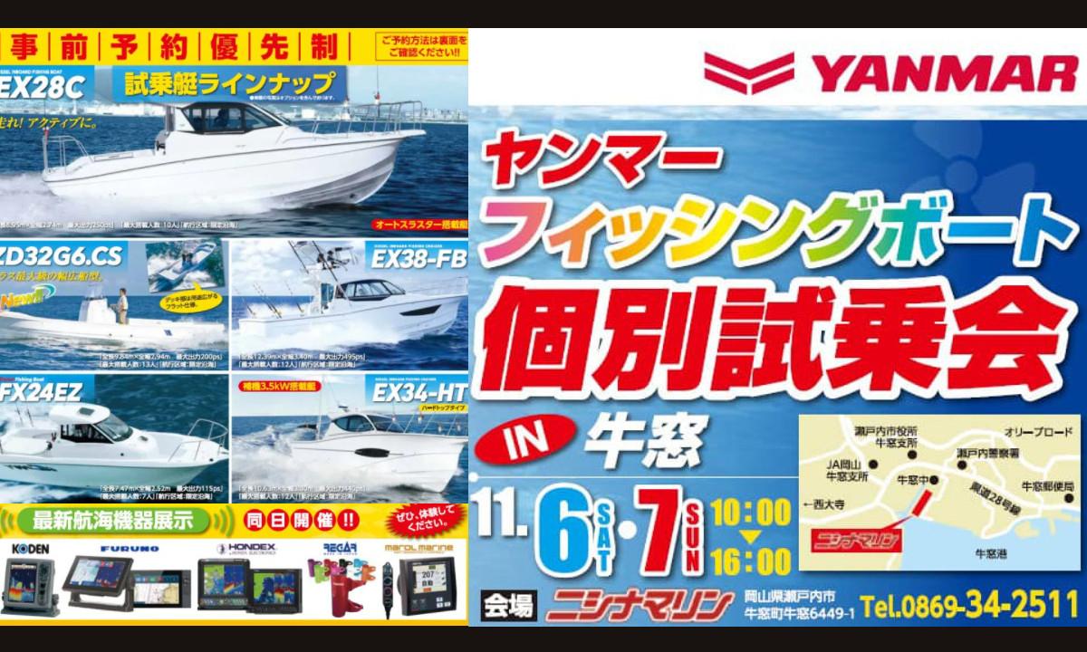 イベントのご案内 『ヤンマー フィッシングボート個別試乗会』(11/6~7・岡山)